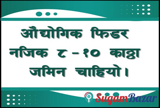 8-10 Kathha Land Needed