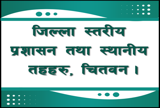 Office of District & Locale Govt. Bodies, Chitwan