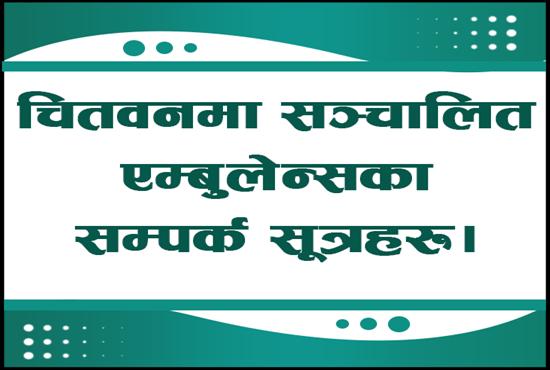 Ambulance Service, Chitwan