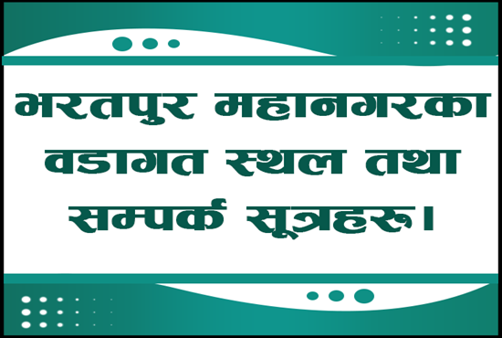 Ward details of Bharatpur Metropolitan