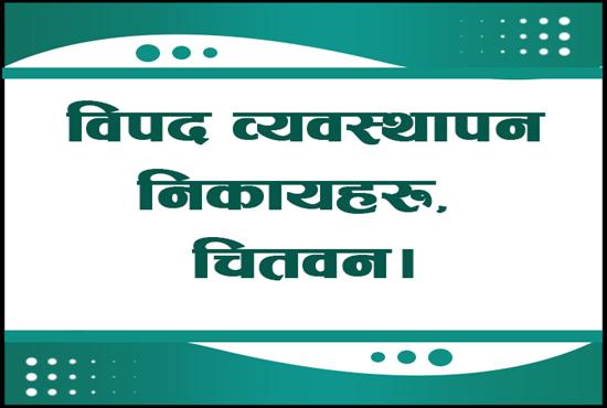 Disaster Management Chitwan