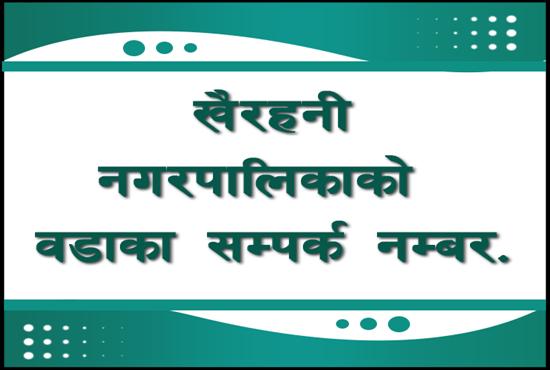 Khairahani municipality ward info.....