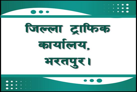 District Traffic Office Chitwan