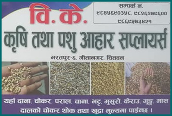Animal Feed Suppliers