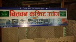 Chitwan Concrete Udhog.